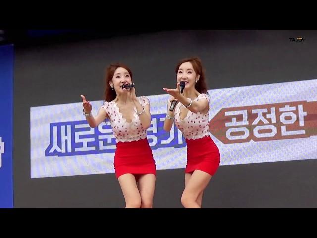 2019.09.05 윙크 직캠 경기지역화폐 방방곡곡 데이트 31 (윙크-얼쑤)