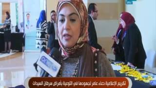 تكريم الاعلامية دعاء عامر لجهودها في التوعية بأمراض  سرطان السيدات