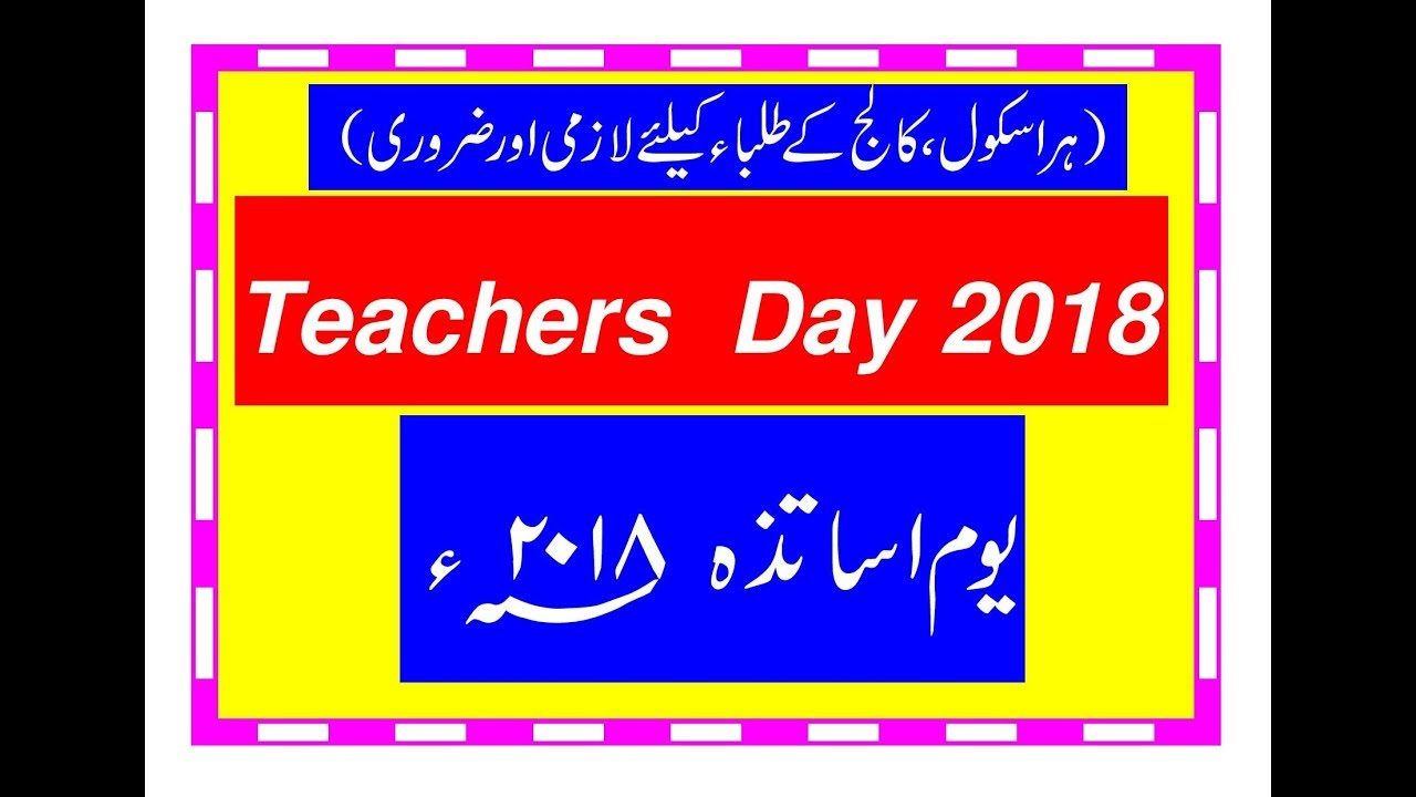 Teachers Day Quotes Pdf