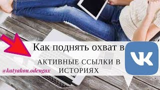 Как ВКонтакте сделать активную ссылку в истории и поднять охват