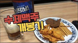 [캠핑요리] 맥주만들기 완결편 (탄산화, 라거링)
