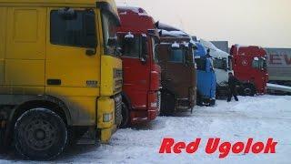 Red Ugolok - Песня про дальнобойщиков(Отдельный привет водителям фирмы