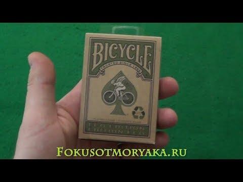 Обзор колоды Bicycle Eco Edition - Купить Карты для Фокусов и Покера - Фокусы с Картами от Моряка