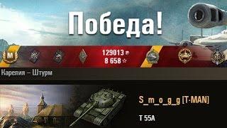 T 55A  ВАНГА...? & МЕГАСТАТИСТ Карелия  World of Tanks  0.9.6