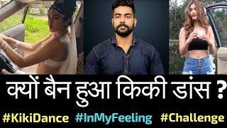Why Banned Kiki Dance ? | Kiki Challenge | InMyFeeling Challenge | India