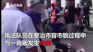 城管當街持鞭猛抽小販 官方:粗暴執法已被停職|看看新聞