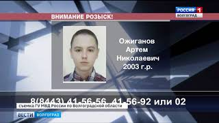 В Волжском разыскивают пропавшего подростка