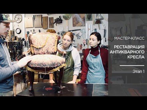 Как снять ткань со старой мебели? Реставрация кресла XIX века | Этап 1