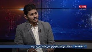 بعد تدمير الحوثي للنظام الصحي في البلاد .. الضنك تفتك باليمنيين | حديث المساء