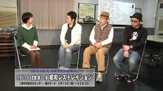 パラドックス定数 第32項 「昭和レストレイション」 会場:三鷹市芸術文...