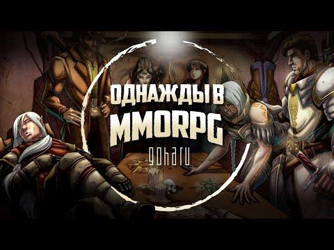 ОДНАЖДЫ В MMORPG: глобальная эпидемия в WoW, мировые войны в DARKFALL, русская смекалка в GW 2