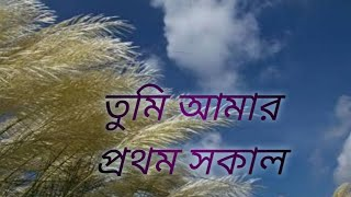 Tumi Amar prothom Sokal। তুমি আমার প্রথম সকাল।Tapan Chowdhury & Shakila zafar