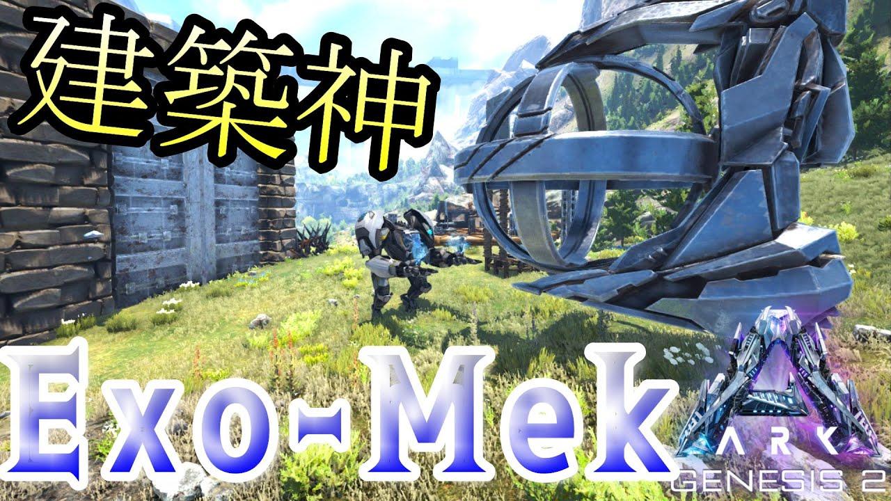 Exo-Mekさん、建築ガチ勢だった【ARK:GENESIS2】【Ark: Survival Evolved】
