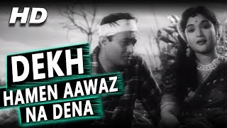Download Dekh Hamen Aawaz Na Dena(Sad Version) |Asha Bhosle, Mohammed Rafi | Amar Deep Songs|  Vyjayanthimala MP3 song and Music Video