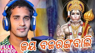 Jay Bajrangbali Odia New Bhajan Diptikant Studio Version HD
