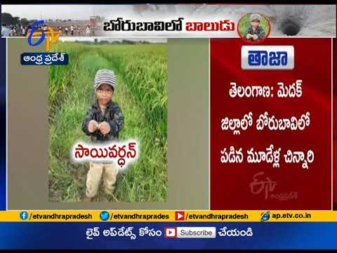 3 Year old boy falls into open Borewell in Medak District