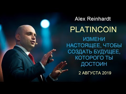 PlatinCoin. Вебинар  02.09.2019 Легальный заработок на криптовалюте