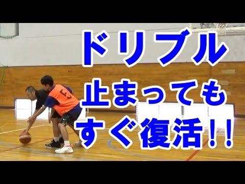 【バスケ】ドリブルが止まってしまった時の一瞬で相手を出し抜くテクニックについて解説【考えるバスケットの会 中川直之】
