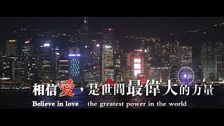 Believe in love, the greatest power in the world | CCTV