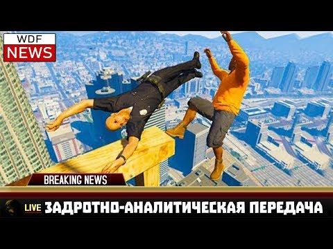 Фейлы в играх | WDF NEWS 3  - СПЕЦКОРРЕСПОНДЕНТ