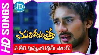 Ye Teega Puvvuno Video Song (sad version) - Maro Charitra Movie || Varun Sandesh || Anita