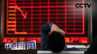 [中国新闻] 降准后首个交易日A股三大股指全线飘红 | CCTV中文国际