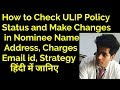 How to check policy status - hdfc life, Max life insurance,Bajaj Allianz,Icici Prudential