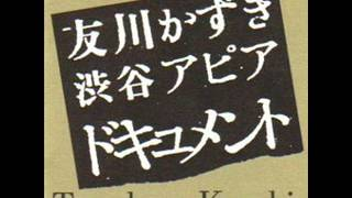 artist:Kazuki Tomokawa album:Shibuya Apia Document, Live (1995) s...