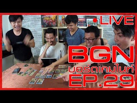 BGN บอร์ดเกมไนท์ EP29 Port Royal ศึกชิงท่า ฮาสุดขั้ว [Live!]