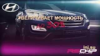 Чип тюнинг Hyundai в Краснодаре, увеличение мощности Хендай(Чип тюнинг Хендай в Краснодаре. Инжектор сервис http://inj.su/chiptuning_hyundai.html Представитель RSchip ЧипТюнинг.РУ по..., 2014-10-14T05:08:33.000Z)