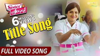 Sister Sridevi Title Song | Full Song | Babushan, Sivani | Odia Movie 2017 TCP