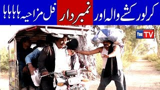 Manzor Kirlo Rikshay wala our Numberdar very funny video By You TV