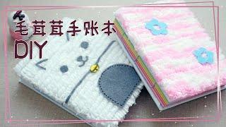 身边的材料DIY毛茸茸的手帐本,实用可爱超治愈,一起学起来!【怼怼爱手工】