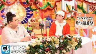 今回はマツコの知らない「クリスマスソングの世界」と「電源タップの世界」。...