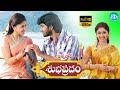 Subhapradam Full Movie | Allari Naresh, Manjari | K Viswanath | Mani Sharma
