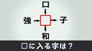 穴埋め漢字クイズ!段々難しくなる4つの熟語パズルを完成させられますか!?