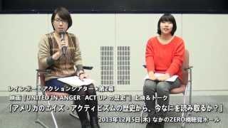 レインボー・アクションシアター☆第2幕 映画『UNITED IN ANGER ―ACT UP ...