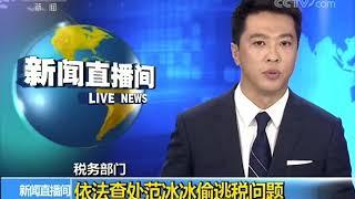范冰冰 Fan bingbing偷逃税一案被国家税务总局严查严惩 大快人心!