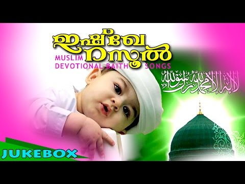 Mappila Pattukal Old Is Gold | Ishq E Rasool | Arabic Songs | Malayalam Mappila Songs