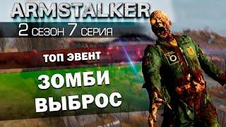 ArmStalker RP 2 Сезон 7 Серия.Зомби выброс