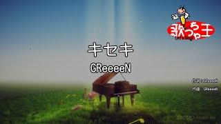 【カラオケ】キセキ / GReeeeN