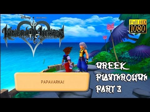 Ranting Greek Gamer's - Kingdom Hearts HD 1.5 Remix playthrough - Part 3 - FullHD 1080p