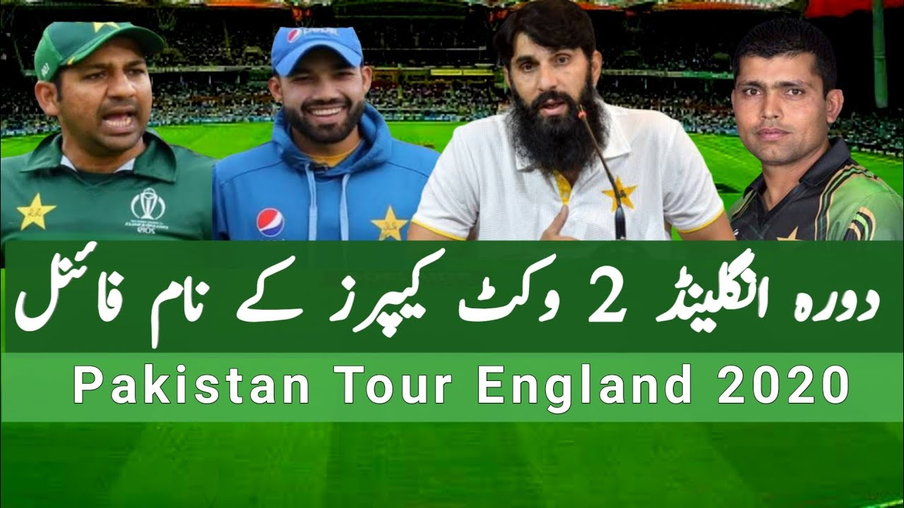 Download Misbah ul haq latest statement about Sarfraz Ahmed Selection | Pak vs Eng  2020