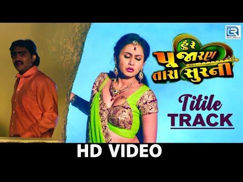 Hure Pujaran Tara Soor Ni - Video Song | Jignesh Kaviraj, Chini Raval | New Gujarati Movie 2018
