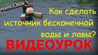 Как сделать источник бесконечной воды и лавы? (ВИДЕОУРОК) |Minecraft|