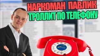 Наркоман Павлик троллит по телефону