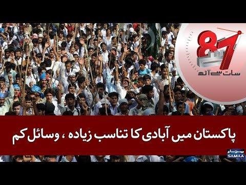 Pakistan Main Abadi Ka Tanasub Zyada, Wasail Kam | 7 Se 8 - SAMAA TV