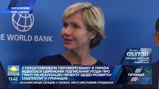 Україна отримає грант на суму 2,85 млн доларів на підтримку вразливих груп населення