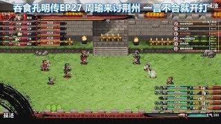 吞食孔明传,82电玩大叔直播实况EP27.