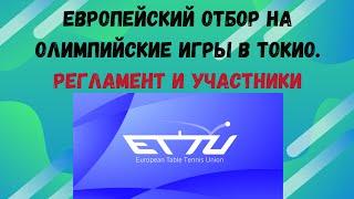 Европейский отбор на олимпийские игры в ТОКИО. регламент и участники